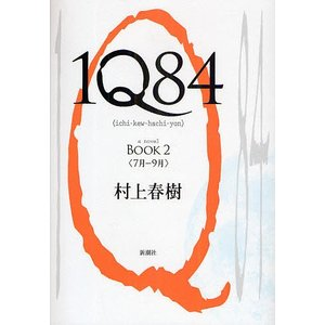 著:村上春樹 出版社:新潮社 発行年月:2009年05月
