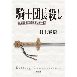 騎士団長殺し 第2部 / 村上春樹|bookfan