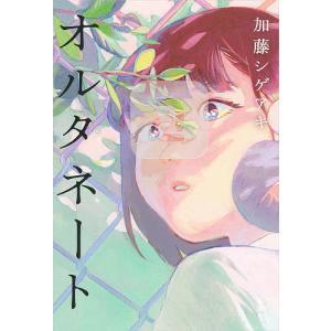 オルタネート / 加藤シゲアキ|bookfan