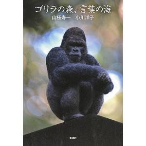 著:山極寿一 著:小川洋子 出版社:新潮社 発行年月:2019年04月