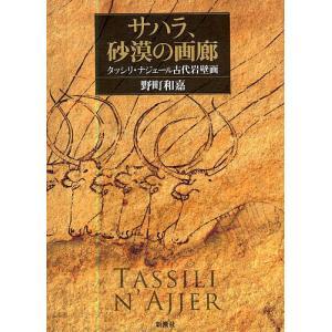著:野町和嘉 出版社:新潮社 発行年月:2010年04月