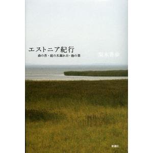エストニア紀行 森の苔・庭の木漏れ日・海の葦 / 梨木香歩|bookfan
