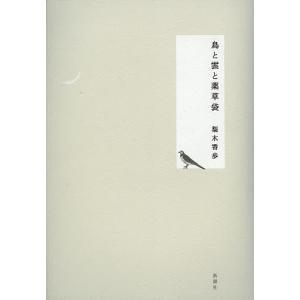 鳥と雲と薬草袋 / 梨木香歩|bookfan