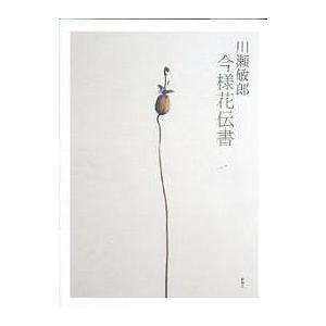 川瀬敏郎今様花伝書 / 川瀬敏郎|bookfan