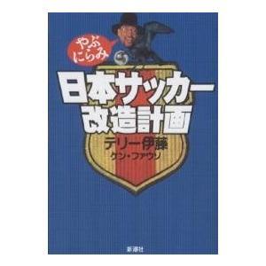 やぶにらみ日本サッカー改造計画 / テリー伊藤 / ケン・ファウソ