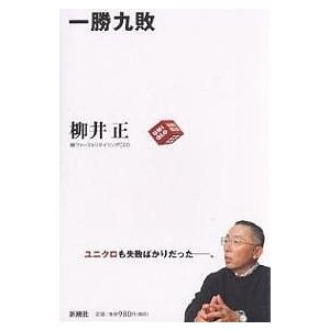 一勝九敗 / 柳井正|bookfan