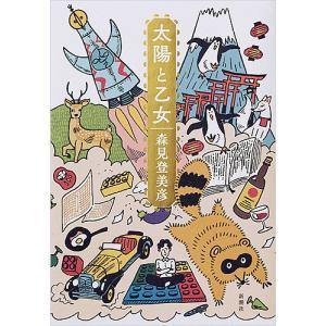 著:森見登美彦 出版社:新潮社 発行年月:2017年11月