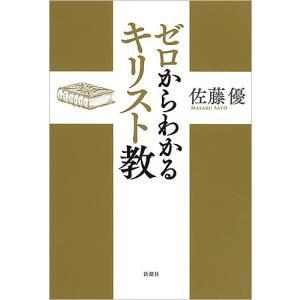 ゼロからわかるキリスト教 / 佐藤優 bookfan