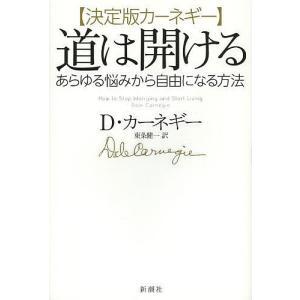 著:D・カーネギー 訳:東条健一 出版社:新潮社 発行年月:2014年02月 キーワード:ビジネス書