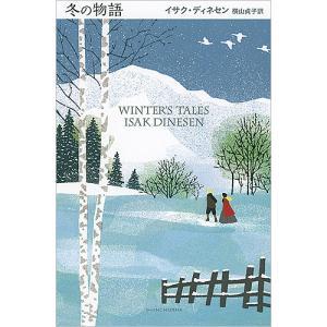冬の物語 / イサク・ディネセン / 横山貞子 bookfan