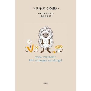 ハリネズミの願い / トーン・テレヘン / 長山さき bookfan