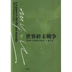 世界終末戦争 / マリオ・バルガス=リョサ / 旦敬介|bookfan