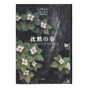 著:レイチェル・カーソン 訳:青樹簗一 出版社:新潮社 発行年月:2001年06月