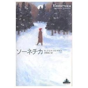 ソーネチカ / リュドミラ・ウリツカヤ / 沼野恭子 bookfan