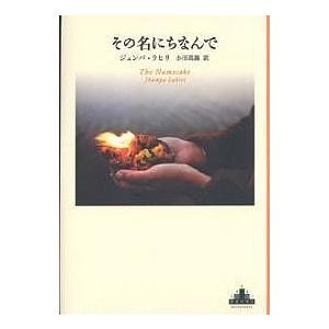 その名にちなんで / ジュンパ・ラヒリ / 小川高義 bookfan