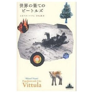 世界の果てのビートルズ / ミカエル・ニエミ / 岩本正恵 bookfan