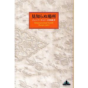 見知らぬ場所 / ジュンパ・ラヒリ / 小川高義 bookfan