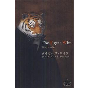 タイガーズ・ワイフ / テア・オブレヒト / 藤井光 bookfan