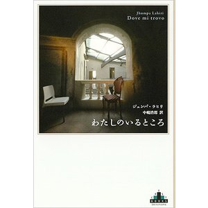 わたしのいるところ / ジュンパ・ラヒリ / 中嶋浩郎|bookfan