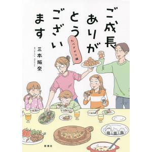 ご成長ありがとうございます たべざかり編 / 三本阪奈|bookfan