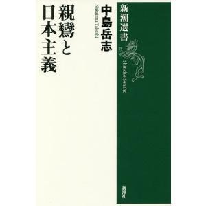 親鸞と日本主義 / 中島岳志