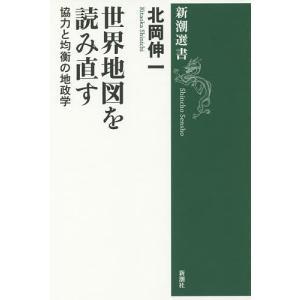 世界地図を読み直す 協力と均衡の地政学 / 北岡伸一