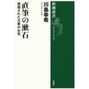 直筆の漱石 発掘された文豪のお宝 / 川島幸希
