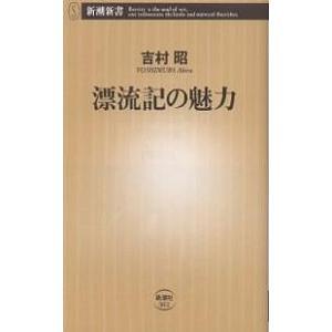 著:吉村昭 出版社:新潮社 発行年月:2003年04月 シリーズ名等:新潮新書 002