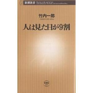 著:竹内一郎 出版社:新潮社 発行年月:2005年10月 シリーズ名等:新潮新書 137