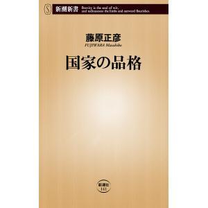 国家の品格 / 藤原正彦