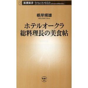 著:根岸規雄 出版社:新潮社 発行年月:2012年08月 シリーズ名等:新潮新書 484