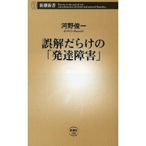 誤解だらけの「発達障害」     /   新潮社   シリーズ 教養新書   作者 河野俊一の商品画像|ナビ