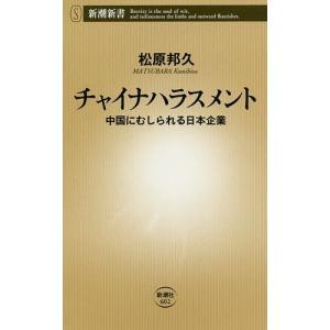 著:松原邦久 出版社:新潮社 発行年月:2015年01月 シリーズ名等:新潮新書 602
