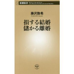著:藤沢数希 出版社:新潮社 発行年月:2017年02月 シリーズ名等:新潮新書 706