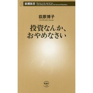 著:荻原博子 出版社:新潮社 発行年月:2017年09月 シリーズ名等:新潮新書 733