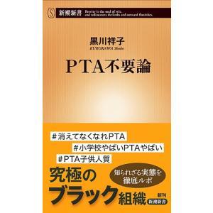 PTA不要論 / 黒川祥子