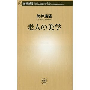 老人の美学 / 筒井康隆