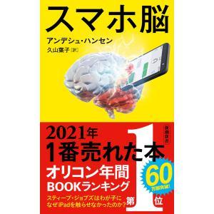 スマホ脳 / アンデシュ・ハンセン / 久山葉子|bookfan