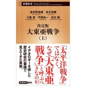 決定版大東亜戦争 上 / 波多野澄雄 / 赤木完爾 / 川島真 bookfan
