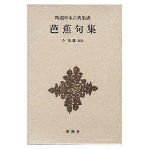 芭蕉句集 / 松尾芭蕉 / 今栄蔵