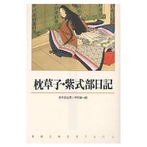 枕草子・紫式部日記 bookfan