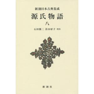 源氏物語 8 新装版 / 紫式部 / 石田穣二 / 清水好子|bookfan