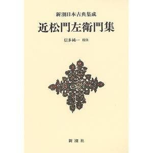 近松門左衛門集 新装版 / 近松門左衛門 / 信多純一|bookfan