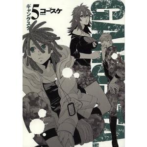著:コースケ 出版社:新潮社 発行年月:2013年10月 シリーズ名等:BUNCH COMICS 巻...