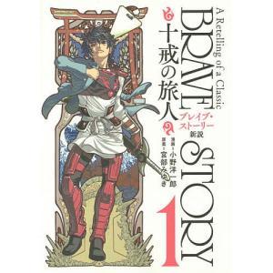 ブレイブ・ストーリー新説 十戒の旅人 1 / 小野洋一郎 / 宮部みゆき