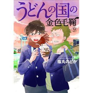 限定版 うどんの国の金色毛鞠 9/篠丸のどか
