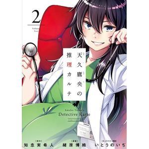 天久鷹央の推理カルテ 2 / 緒原博綺 / 知念実希人