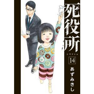 死役所 14 / あずみきし