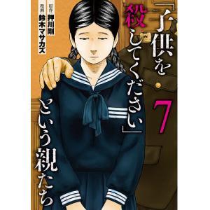 「子供を殺してください」という親たち(7)の商品画像 ナビ