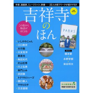 吉祥寺のほん 井の頭恩賜公園開園100周年記念 / 旅行